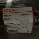 Гофра разрезная  DKC- 9.8 (1/50 m)